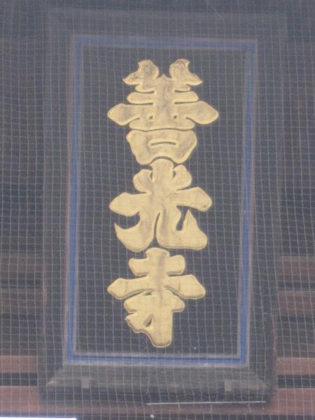 善光寺の額.jpg