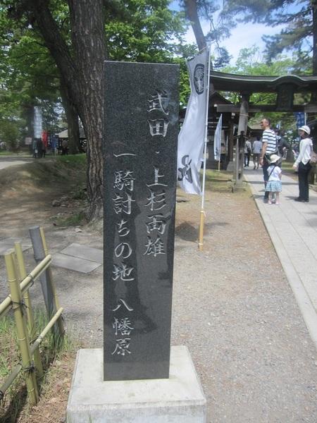 武田・上杉一騎打ちの碑.jpg
