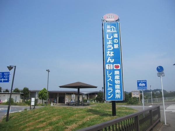道の駅しょうなん.jpg