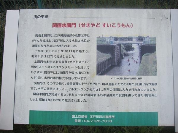 関宿水閘門(説明).jpg