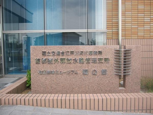 龍Q館入口.jpg